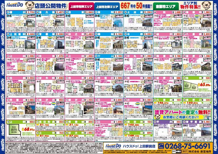上田駅前店チラシ2019年8月.png